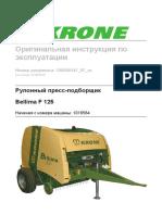 Bellima 125 Ru