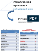 matematicheskaya_vertikal