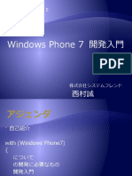 WindowsPhone7開発入門