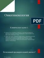 Онкогинекология(Клинические задачи)