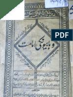 Wahabion Ki Imamat