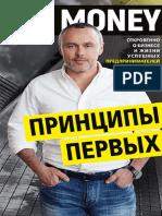 Big Money Printsipy Piervykh. - Ievghienii Chierniak