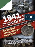 1941 Год Глазами Немцев