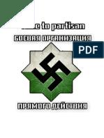 Время для партизан