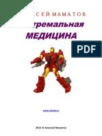yekstremalnaya_meditcina