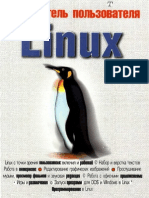 Samouchitiel' pol'zovatielia Linux - V. Bieluntsov