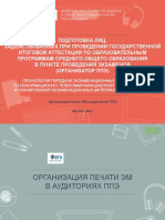 Модуль 2. Организация печати ЭМ в аудиториях ППЭ