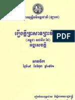 ICJ Jundment in Khmer 1962