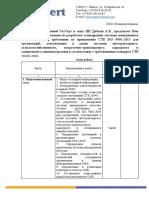 КПРазработка16949