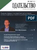 Выпханов Г.В. Телооретико-правовые проблемы экологических инноваций и меры поддержки их внедрения
