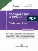 Галкин ИВ Догматический и критический аспекты западноевропейской политико-правовой мысли раннего нового времени
