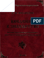 Medvedev Vvedenie v Znaharstvo PDF