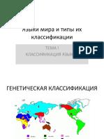 Языки Мира и Типы Классификации