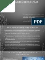 Хандохов А.А. ИГЭС 6-16 Информационная Безопасность