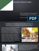Хандохов А.А. ИГЭС 6-16 Перспективы Дистанционной Работы Проектных Организаций