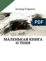 Girshon_A._Malenkaya_Kniga_O_Teni.a4