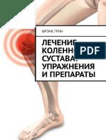 Grin Lechenie Kolennogo Sustava Uprazhneniya i Preparaty.626284