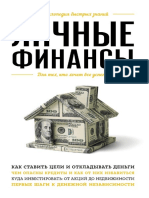 Ilina Lichnye Finansy Dlya Teh Kto Hochet Vse Uspet.626332