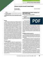 diagnostika-i-hirurgicheskoe-lechenie-opuholey-tonkoy-kishki