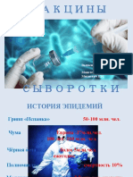 прививки