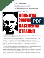 FILIN Vladimir Ivanovich Soboleznue FILIN Vladimir Ivanovich Komitet 100 3 Str