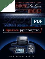 deluxe1500_памятка_владельцу