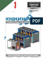 STULZ CyberCool Katalog Ru (1)