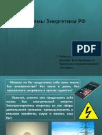 problemy_energetiki