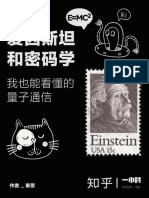 猫、爱因斯坦和密码学