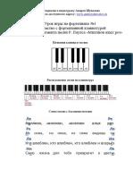 Фортепианная клавиатура, слова песни с басовыми нотами