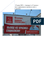 RSFAS KPSS Artem Aleksandrov Vixod Iz Krizitsa Sotsializm Tambov KPRF Dorogie Tovarishi 13 Str