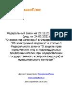 Федеральный закон от 27.12.2019 N 476-ФЗ (ред. от 24.03.2021