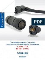 Соединители Подводного и Промышленного Применения Серия Uts (1)