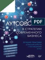 Kollektiv_avtorov_._Autsorsing_V_Strategii_So.a4 (1)