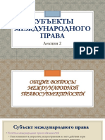 ЛЕКЦИЯ 2 Субъекты Международного Права
