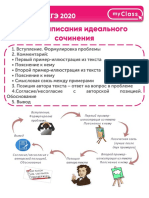 Plan_sochinenia