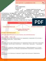Pravopisanie_suffixov