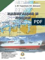 Навигация и Лоция - 2009