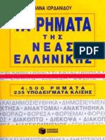 Ιορδανίδου Άννα - Τα ρήματα της νέας ελληνικής