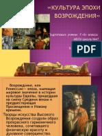 Петренко Саша Презентация культура эпохи Возрождения