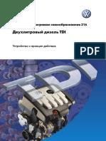 Двигатель_2.0_TDI
