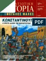 Κωνσταντινούπολη 1204 -  Η πρώτη άλωση