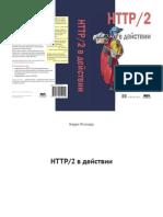 HTTP2vDeystvii