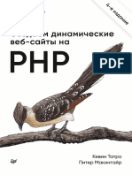 Создаем_динамические_веб-сайты_на_PHP