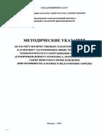Методика Расчета (Мясокомбинаты, Клеевые и Желатиновые Завод), Москва, 1997 г.