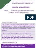 Лекция_2-2_Логинова_Пентин