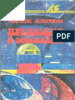 Azimov Osnovanie Akademiya Fond 1 Prelyudiya k Osnovaniyu 526105