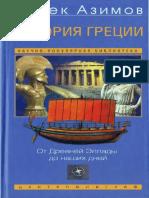 Ayzek_Azimov_Istoria_Gretsii