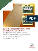 K608208 08 Konfiguratsia i Diagnostika Bionic5