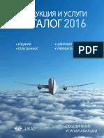 Каталог_ продукции_услуг_ИКАО_2016_ru